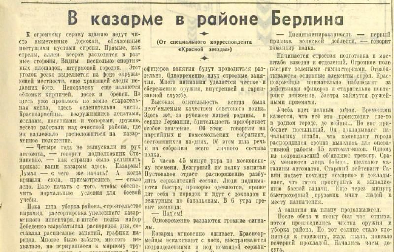 «Красная звезда», 18 мая 1945 года