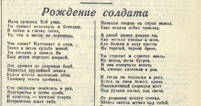 «Красная звезда», 16 ноября 1943 года