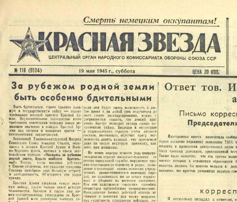 «Красная звезда», 19 мая 1945 года