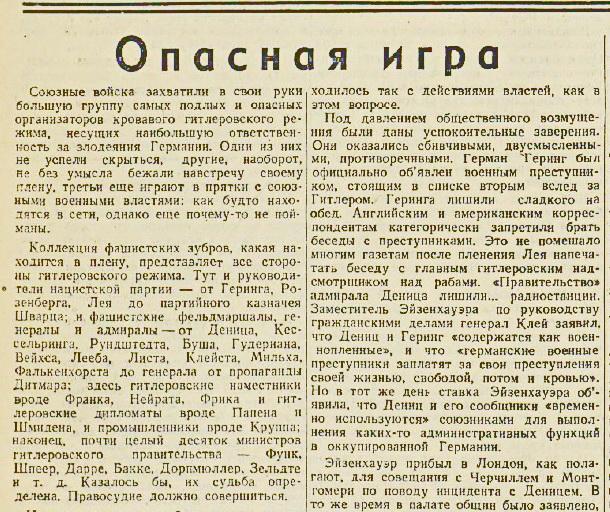 «Известия», 20 мая 1945 года