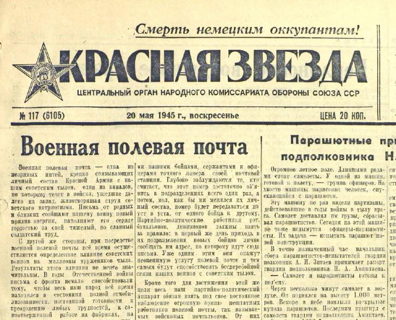 «Красная звезда», 20 мая 1945 года