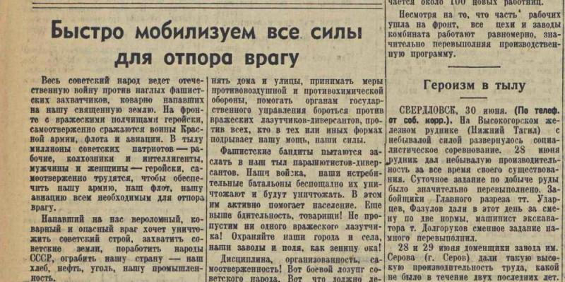 «Известия», 1 июля 1941 года