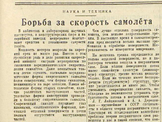 «Известия», 18 мая 1945 года