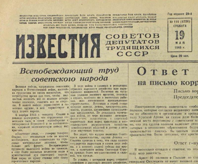 «Известия», 19 мая 1945 года