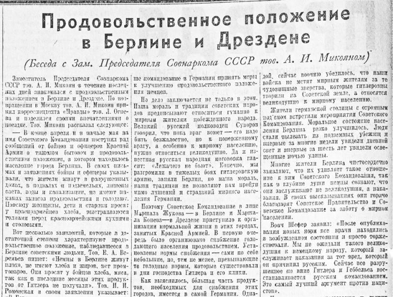«Правда», 19 мая 1945 года