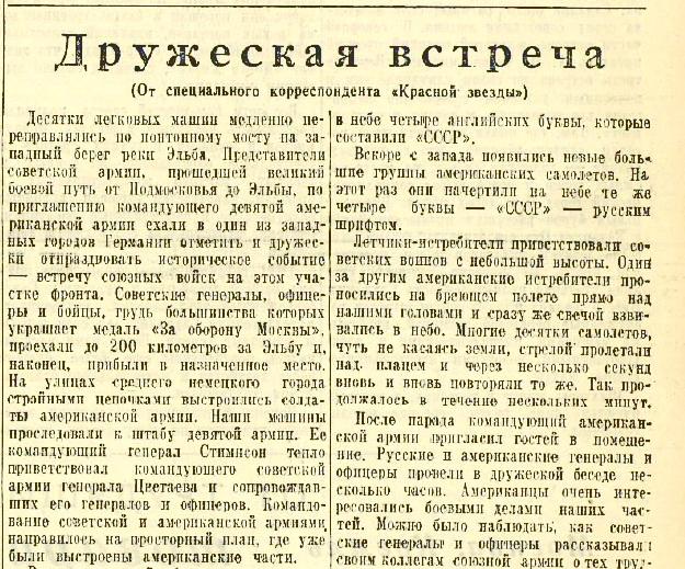 «Красная звезда», 18 мая 1945 года,