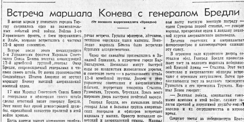 «Правда», 21 мая 1945 года