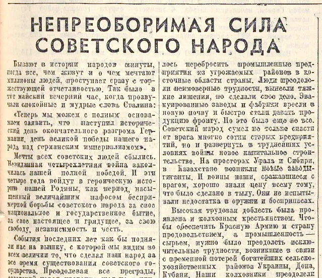 «Красный флот», 13 мая 1945 года