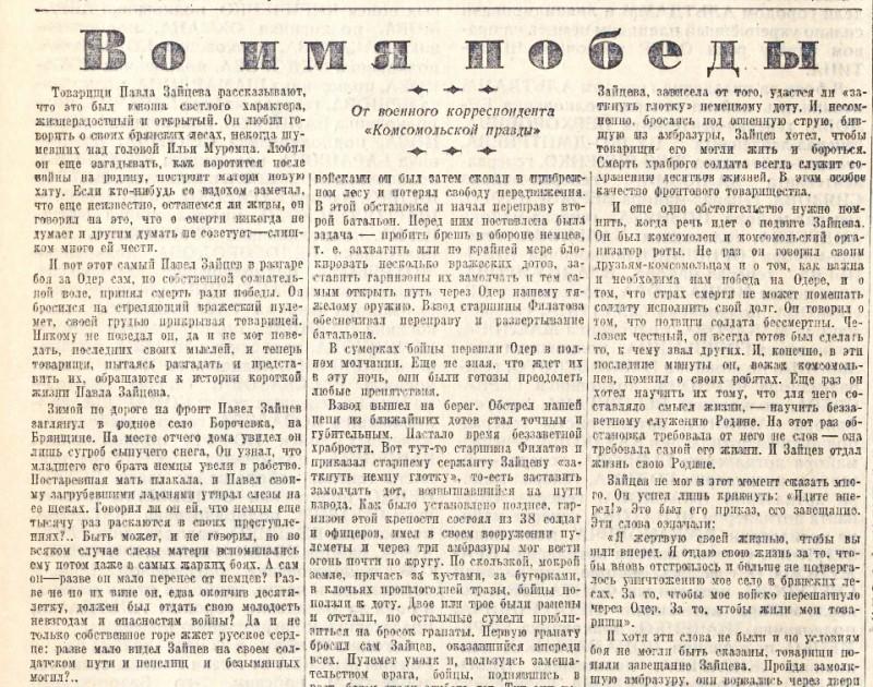«Комсомольская правда», 21 марта 1945 года