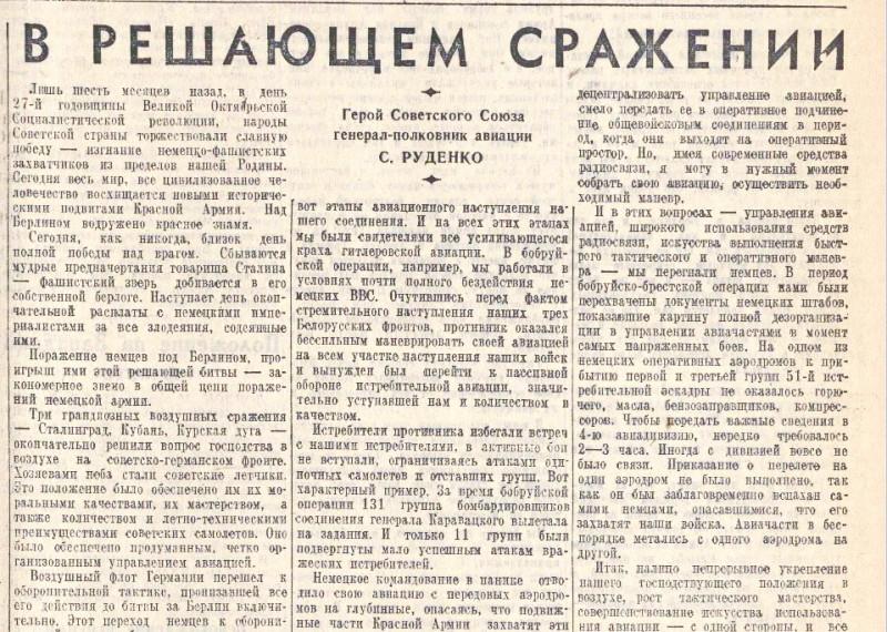 «Сталинский сокол», 1 мая 1945 года