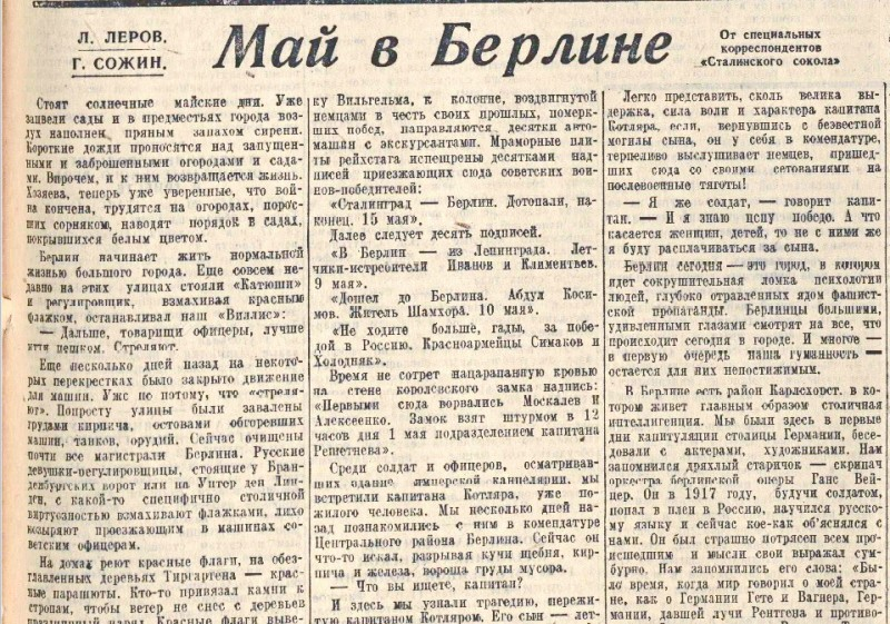 Сталинский сокол», 23 мая 1945 года