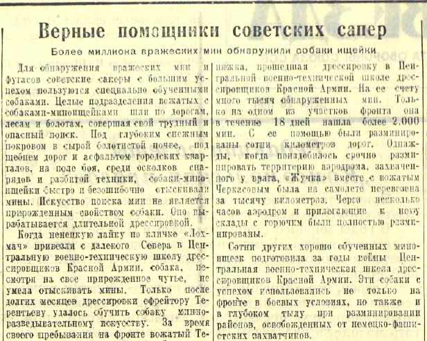 «Красная звезда», 24 мая 1945 года