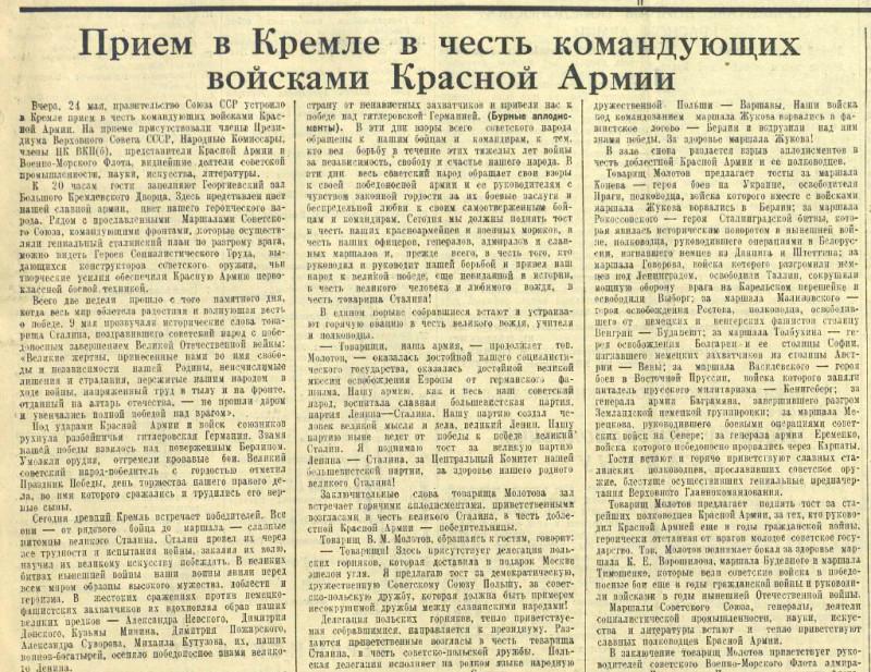«Красная звезда», 25 мая 1945 года