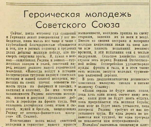 Героическая молодежь Советского Союза