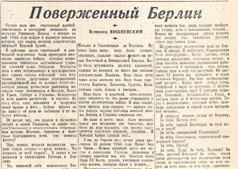 «Сталинский сокол», 19 мая 1945 года