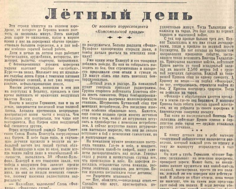 «Комсомольская правда», 22 марта 1945 года