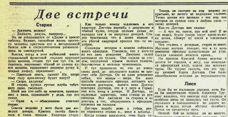 «Известия», 14 мая 1943 год