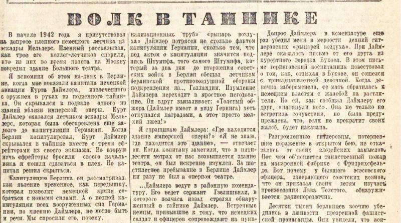 «Сталинский сокол», 26 мая 1945 года
