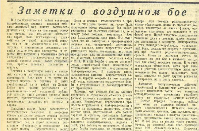 «Красная звезда», 26 мая 1945 года