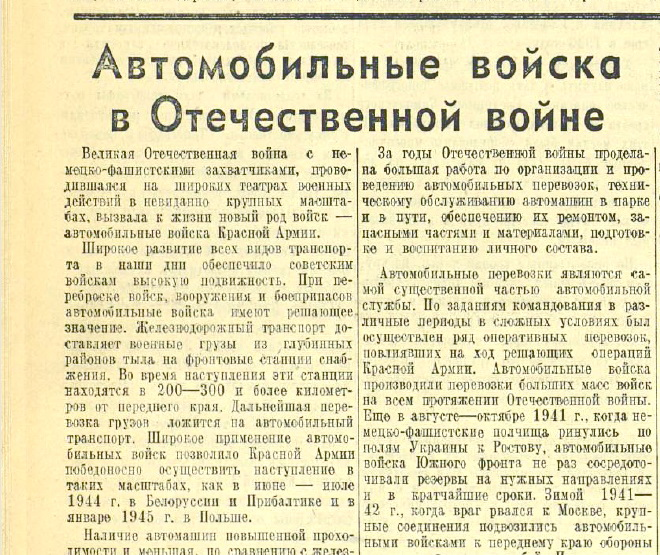 «Красная звезда», 27 мая 1945 года