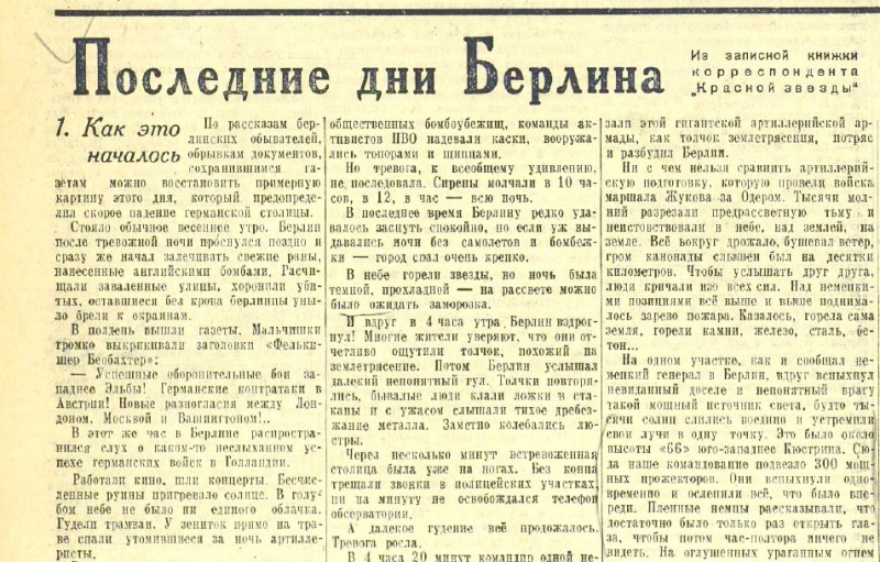 «Красная звезда», 23 мая 1945 года