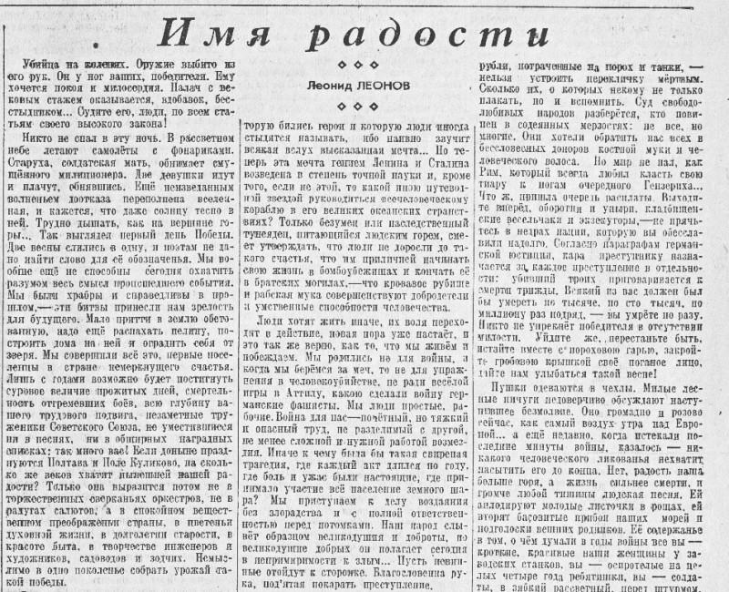 «Правда», 11 мая 1945 года
