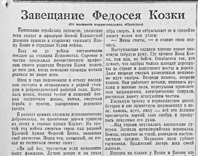 «Правда», 28 мая 1945 года