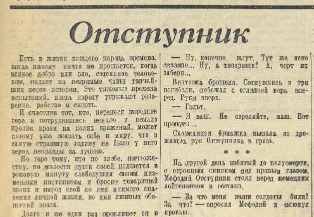 «Красная звезда», 11 июня 1942 года