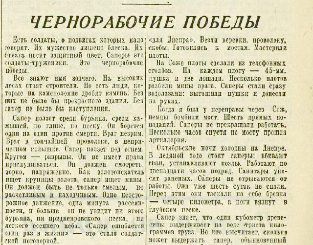 «Красная звезда», 28 октября 1943 года