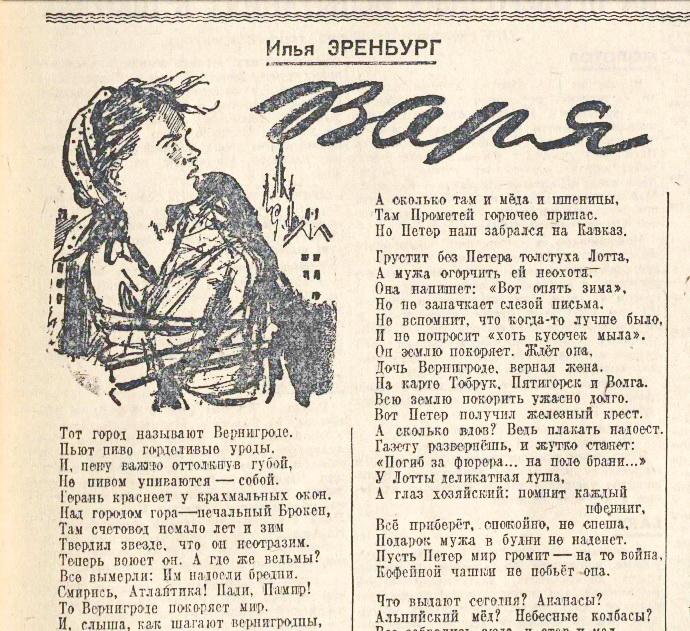 «Комсомольская правда», 23 мая 1943 года