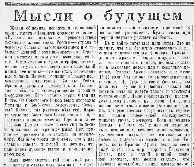 «Правда», 29 мая 1944 года