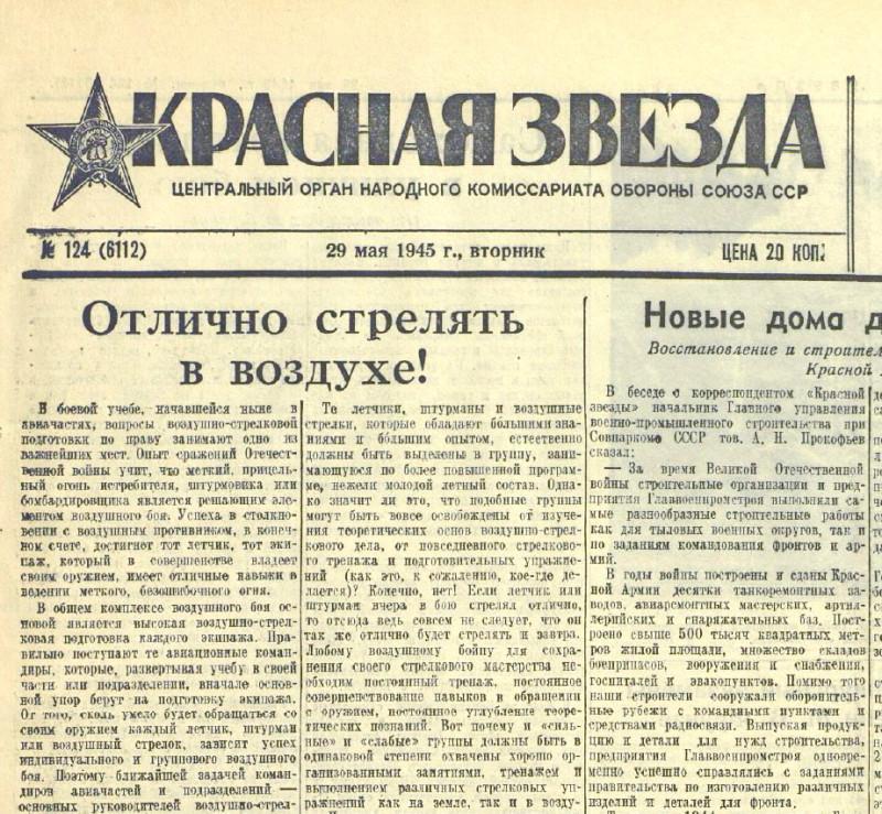 «Красная звезда», 29 мая 1945 года