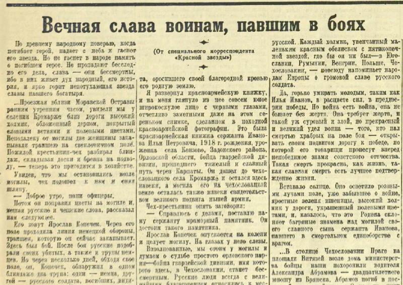 «Красная звезда», 30 мая 1945 года