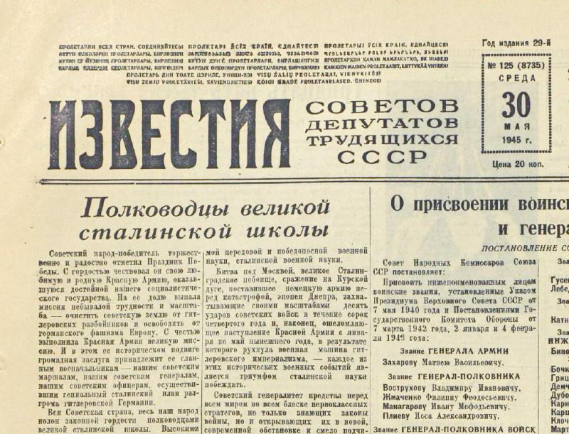 «Известия» №125, 30 мая 1945 года