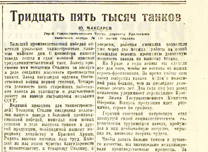 «Известия», 30 мая 1945 года
