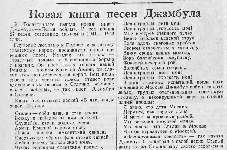 «Правда» 29 мая 1944 года