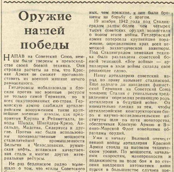 «Вечерняя Москва», 1 июня 1945 года