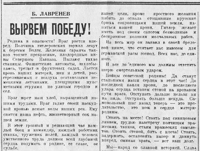 «Литература и искусство», 8 августа 1942 года