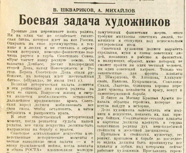 «Литература и искусство», 1 августа 1942 года