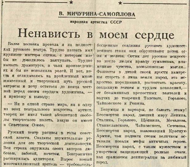 В«Литература и искусство», 1 августа 1942 года