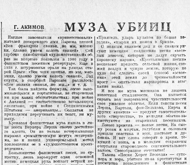 «Литература и искусство», 22 августа 1942 года