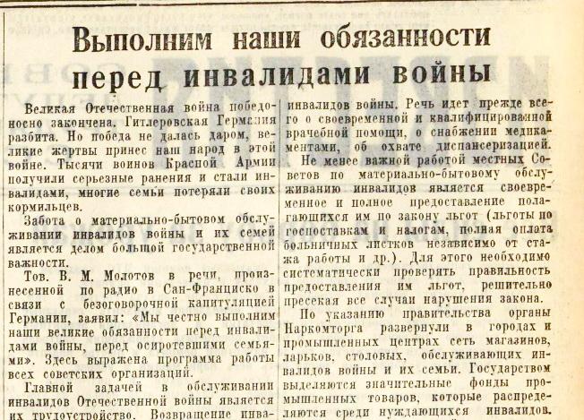 «Известия», 2 июня 1945 года