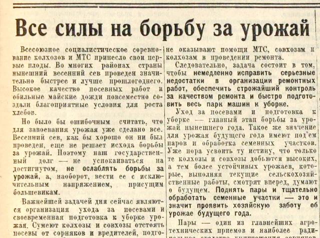 «Известия», 3 июня 1945 года