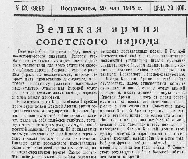 «Правда», 20 мая 1945 года