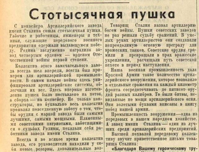 «Известия», 5 июня 1945 года