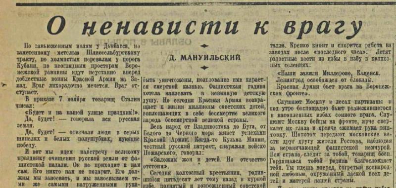 «Красная звезда», 27 января 1943 года