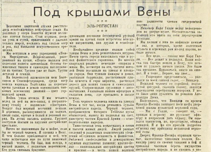 «Известия», 31 мая 1945 года