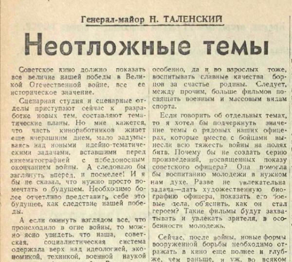 «Советское искусство», 8 июня 1945 года