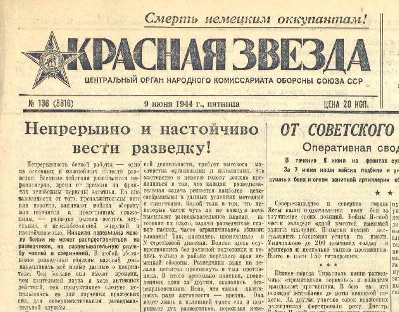 «Красная звезда», 9 июня 1944 года