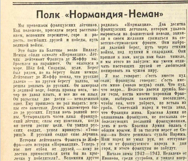 «Известия», 9 июня 1945 года